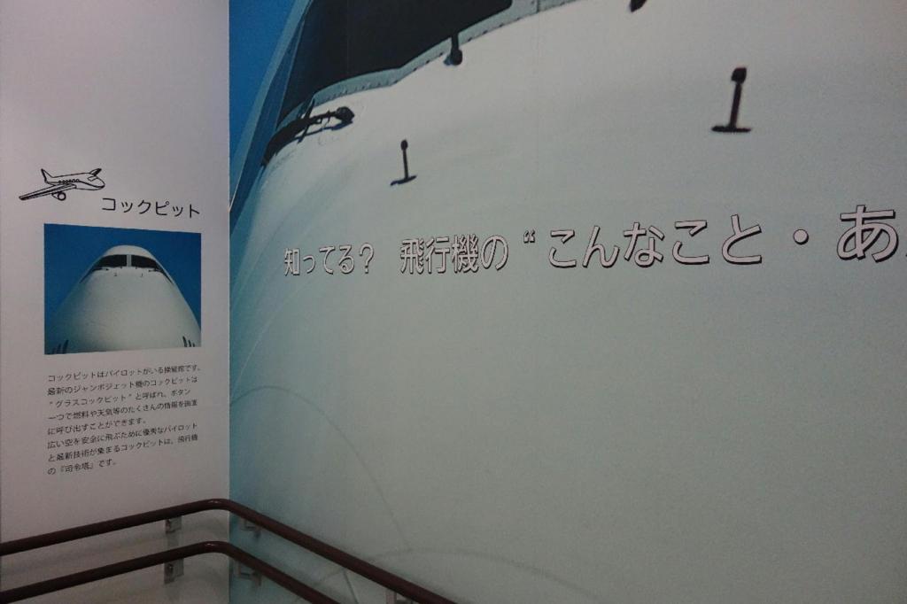 仙台国際空港の屋上展望デッキへの階段通路にあるミニ知識(コックピット)