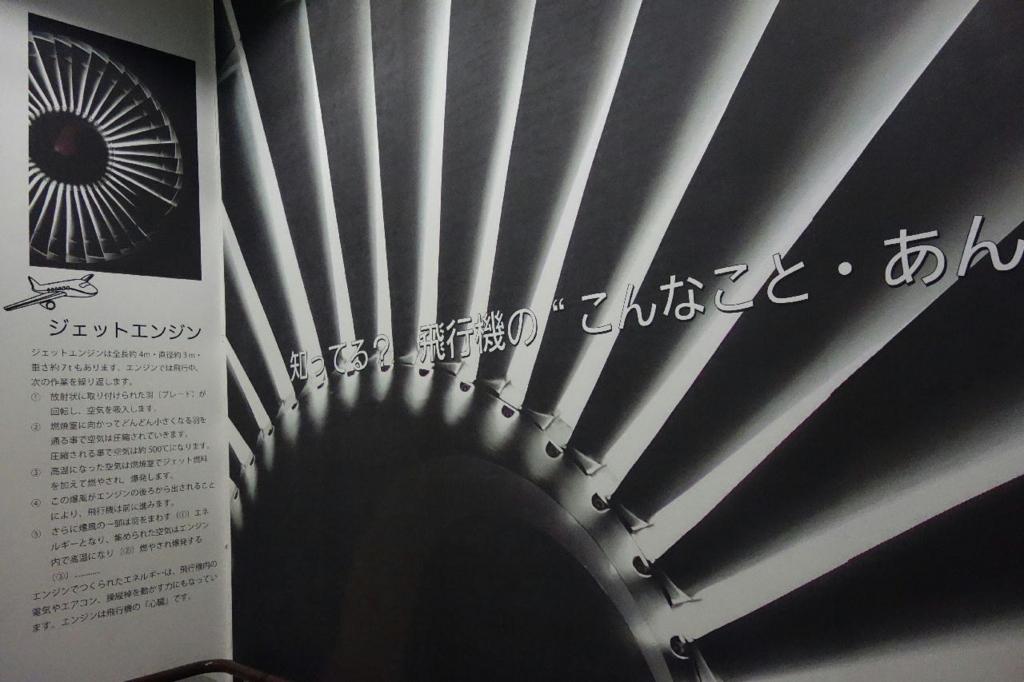 仙台国際空港の屋上展望デッキへの階段通路にあるミニ知識(ジェットエンジン)