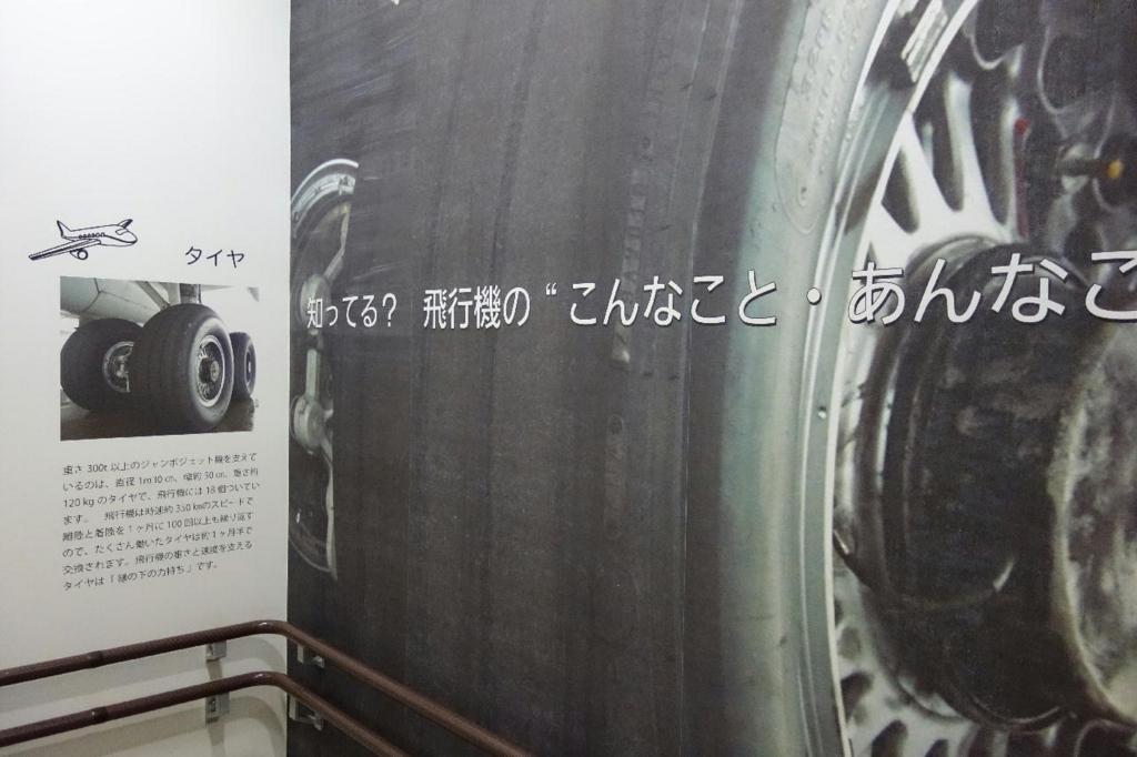 仙台国際空港の屋上展望デッキへの階段通路にあるミニ知識(タイヤ)