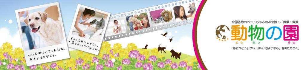 動物の園のトップページ画像