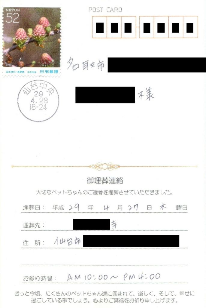 動物の園より届いた御埋葬連絡(表)