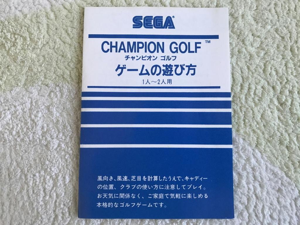 チャンピオンゴルフの説明書