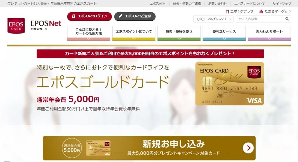 エポスカード公式ホームページよりゴールドカード案内ページ