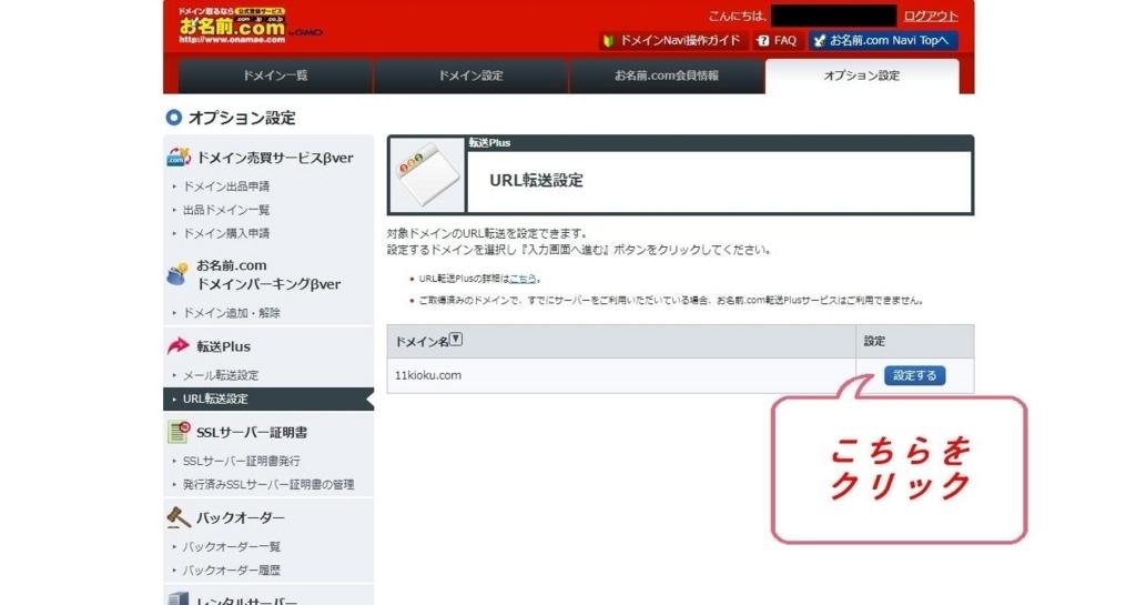 お名前.comのURL転送設定トップ画面