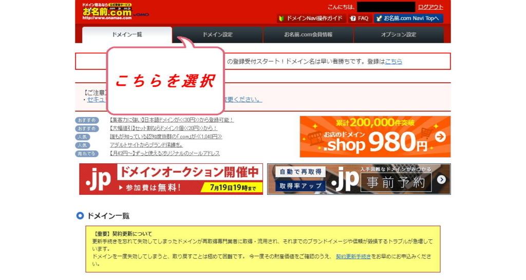 お名前.comドメインNavi画面のドメイン一覧タブ