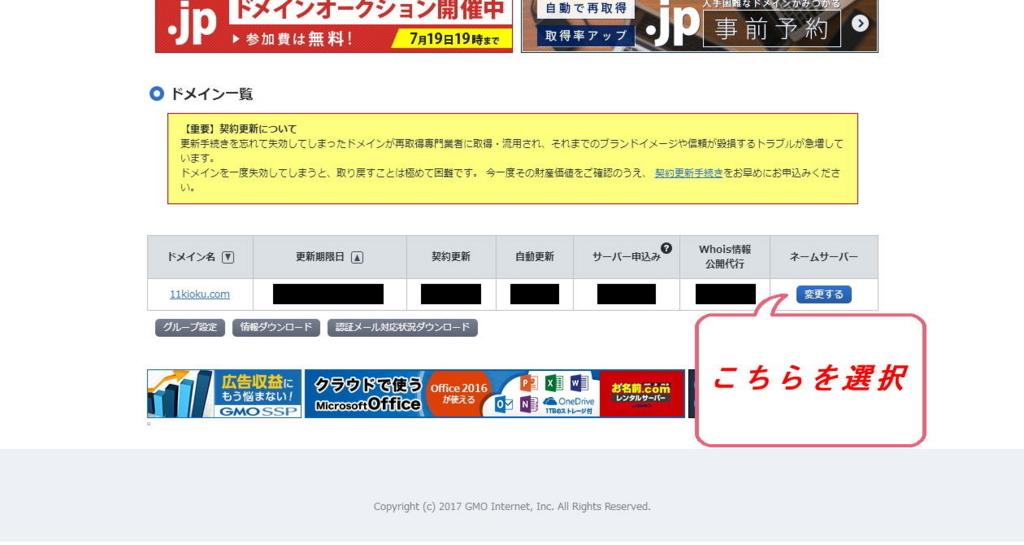 お名前.comのドメイン一覧画面