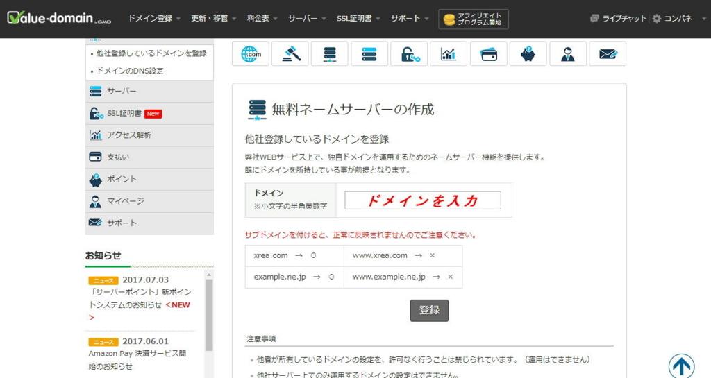 VALUE-DOMAINの無料ネームサーバー作成画面