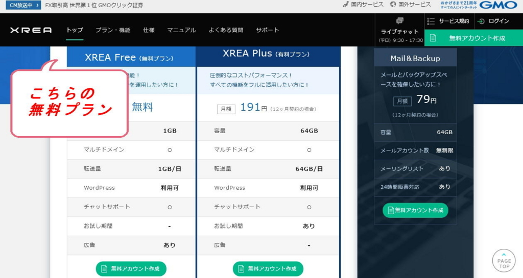 VALUE-DOMAINのXREAサーバートップ画面