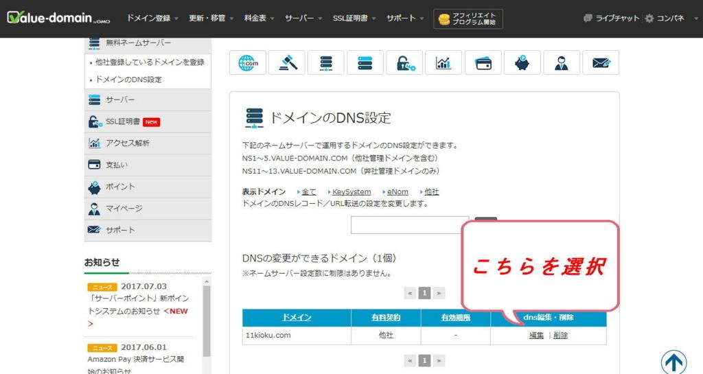 VALUE-DOMAINの無料ネームサーバー画面(ドメインのDNS設定)