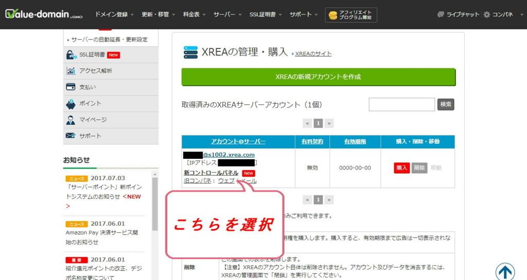 VALUE-DOMAINのXREA管理・購入画面(ウェブ)