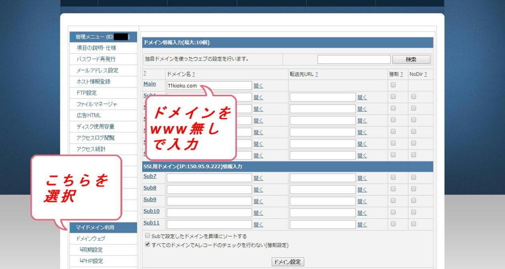 VALUE-DOMAINのXREAサーバードメイン情報入力画面