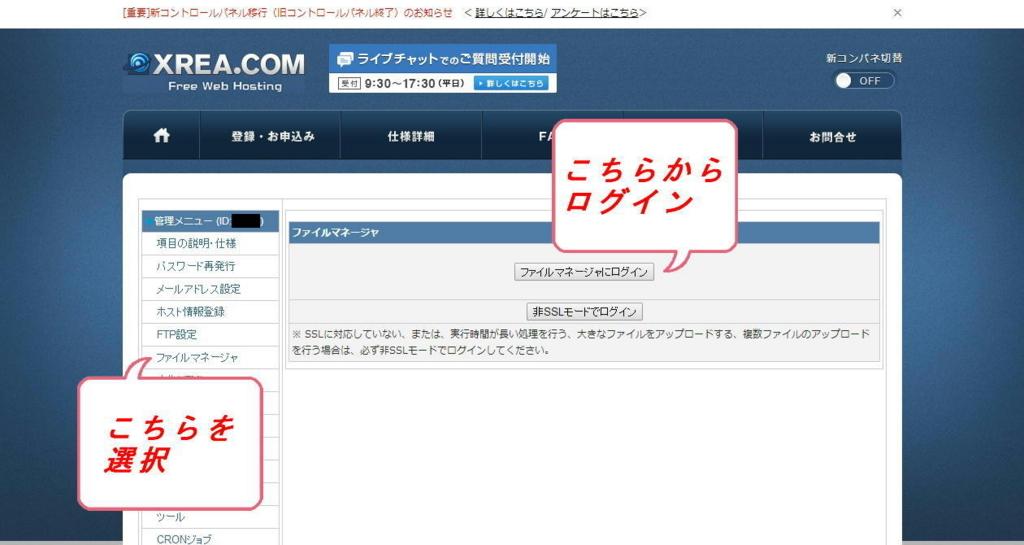 VALUE-DOMAINのXREAサーバーファイルマネージャログイン画面