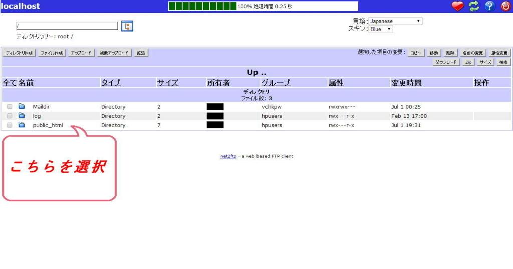 VALUE-DOMAINのXREAサーバーファイルマネージャ画面(root)
