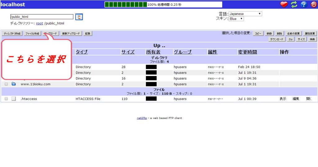 VALUE-DOMAINのXREAサーバーファイルマネージャ画面(public.html)