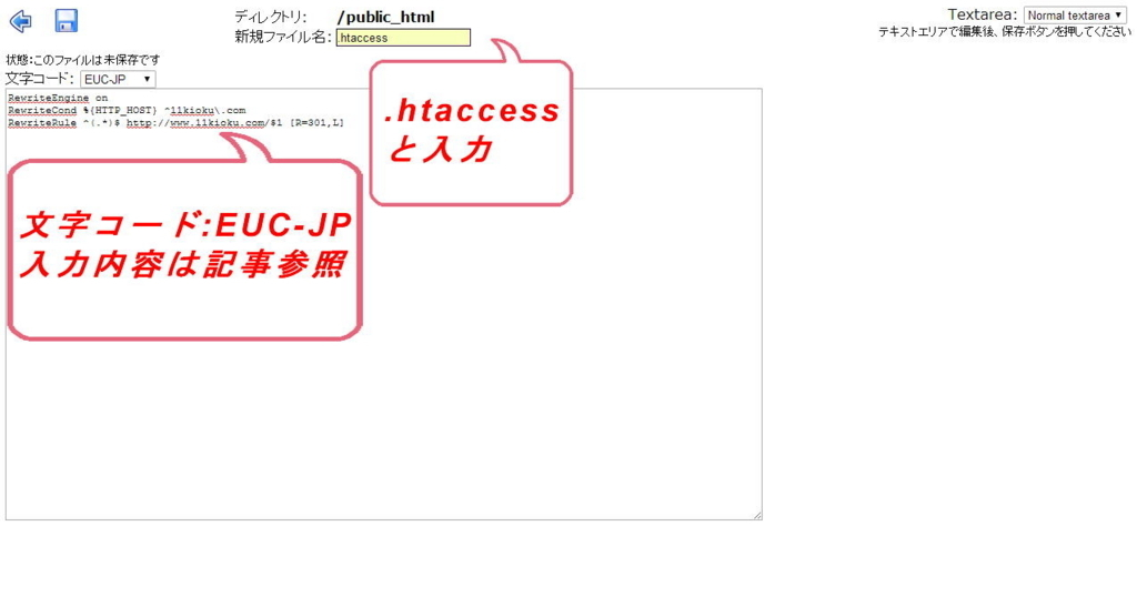 VALUE-DOMAINのXREAサーバーファイルマネージャ画面(.htaccess作成)