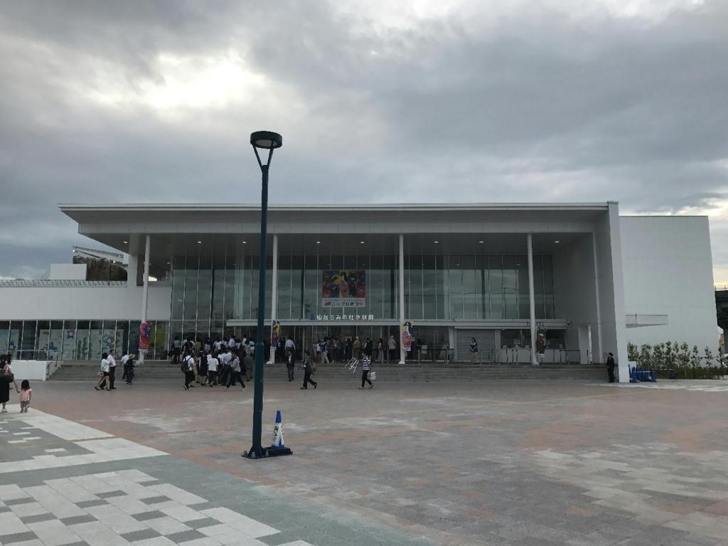 仙台うみの杜水族館の外観
