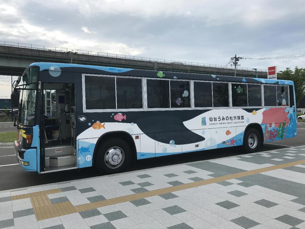 仙台うみの杜水族館の無料シャトルバス(側面)