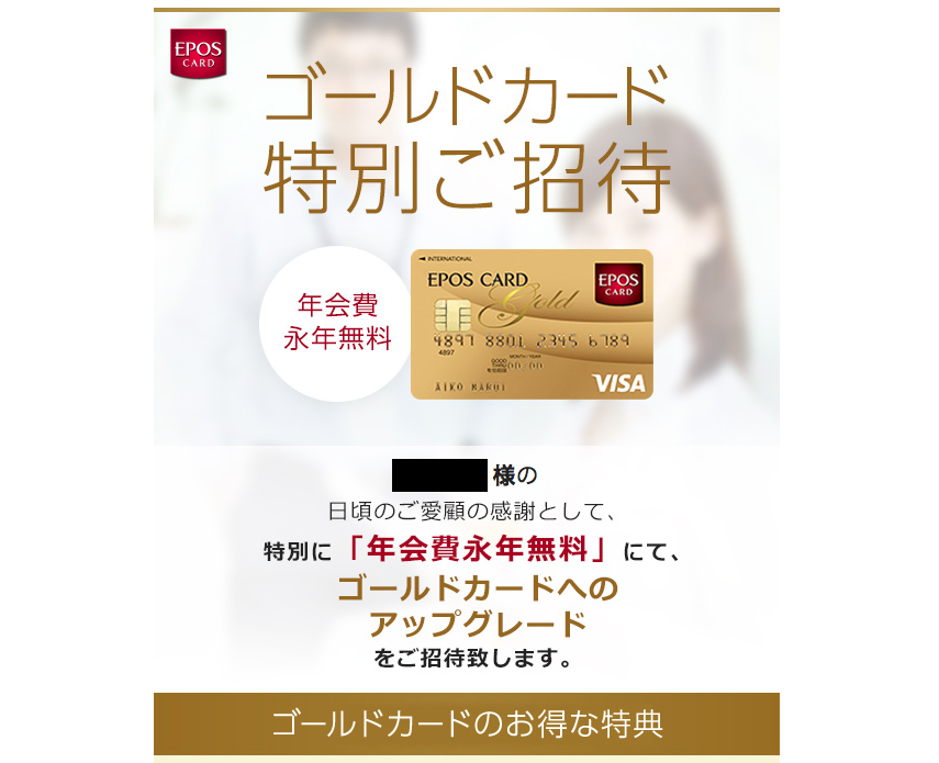 メールで届いたエポスゴールドカード特別ご招待の案内