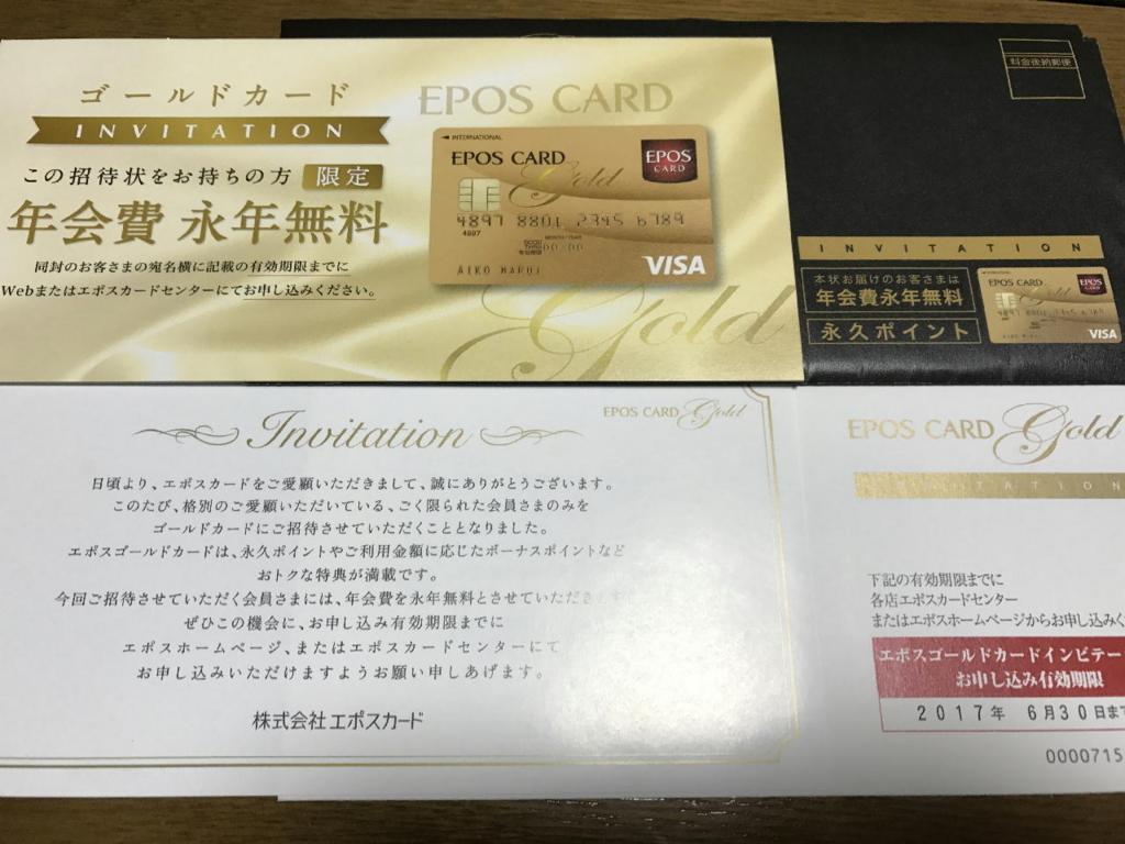 郵送で届いたエポスゴールドカード特別ご招待状