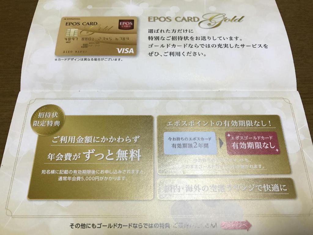 郵送で届いたエポスゴールドカード特別ご招待状の中身