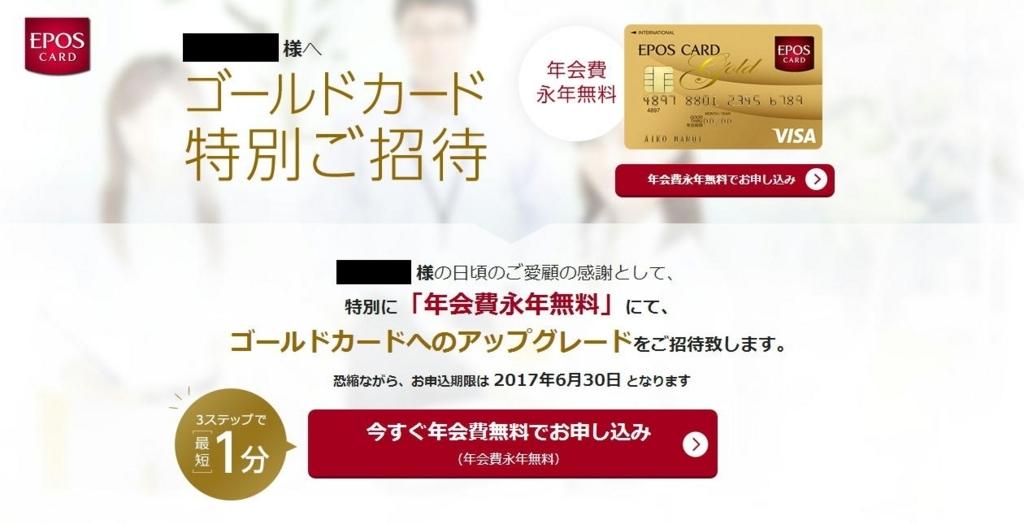 エポスゴールドカード特別ご招待の申込みページ
