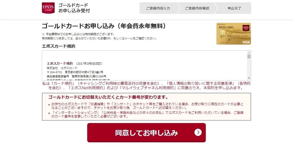 エポスゴールドカード特別ご招待の申込みページ(規約同意画面)