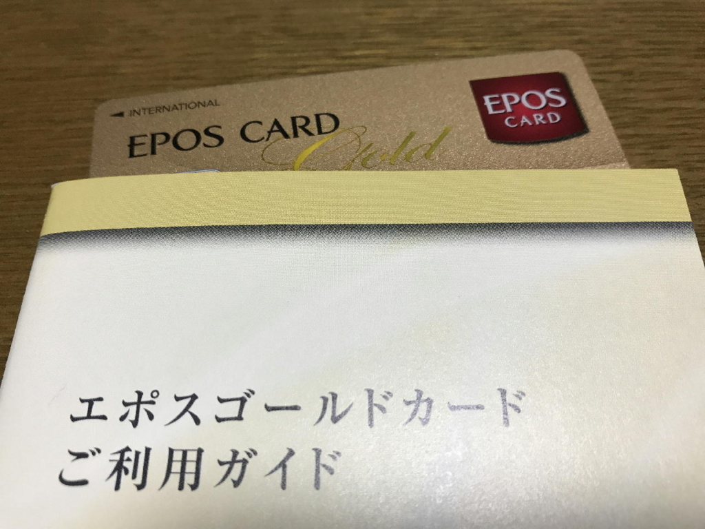 届いたエポスゴールドカード