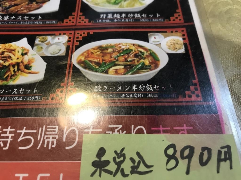 孔府家宴長町店のセットメニュー(酢ラーメン半炒飯セット)