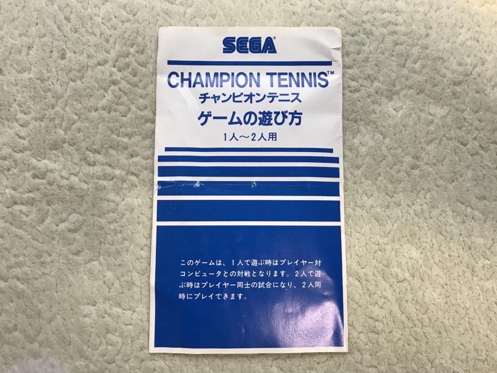 チャンピオンテニスの説明書