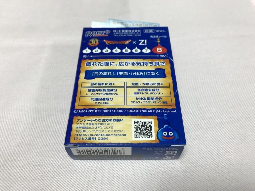 ロートZi スライム型目薬のパッケージ(裏面)