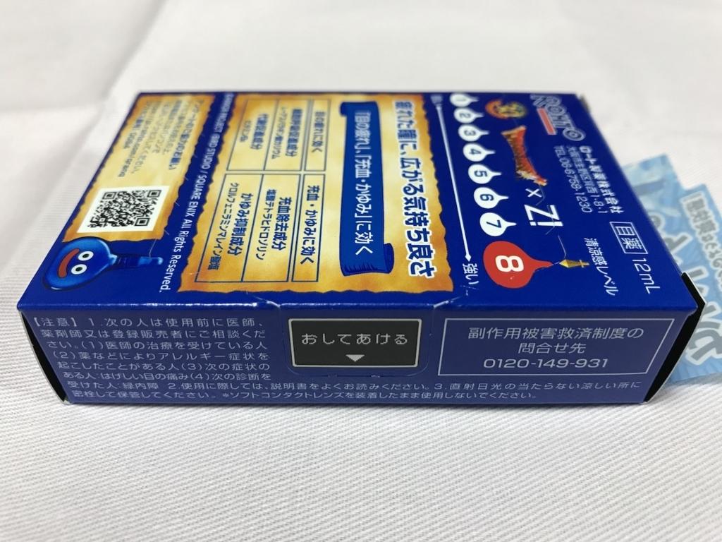 ロートZi スライム型目薬のパッケージ(側面)