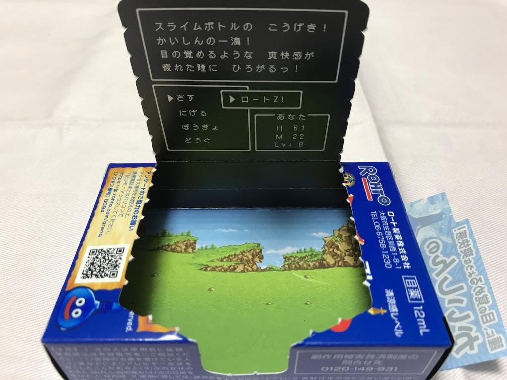 ロートZi スライム型目薬パッケージ(内面)