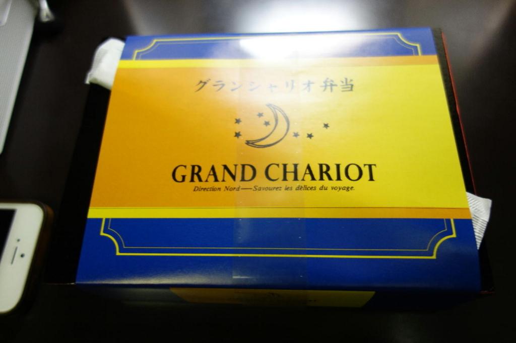 食堂車で購入したグランシャリオ弁当(外箱)