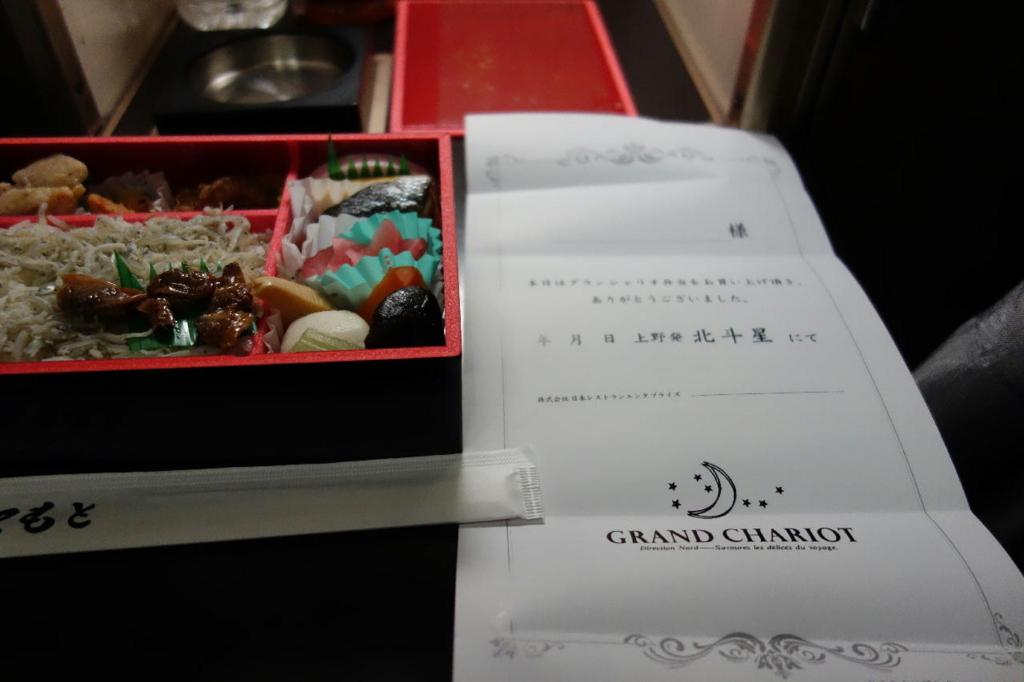 食堂車で購入したグランシャリオ弁当(掛け紙)