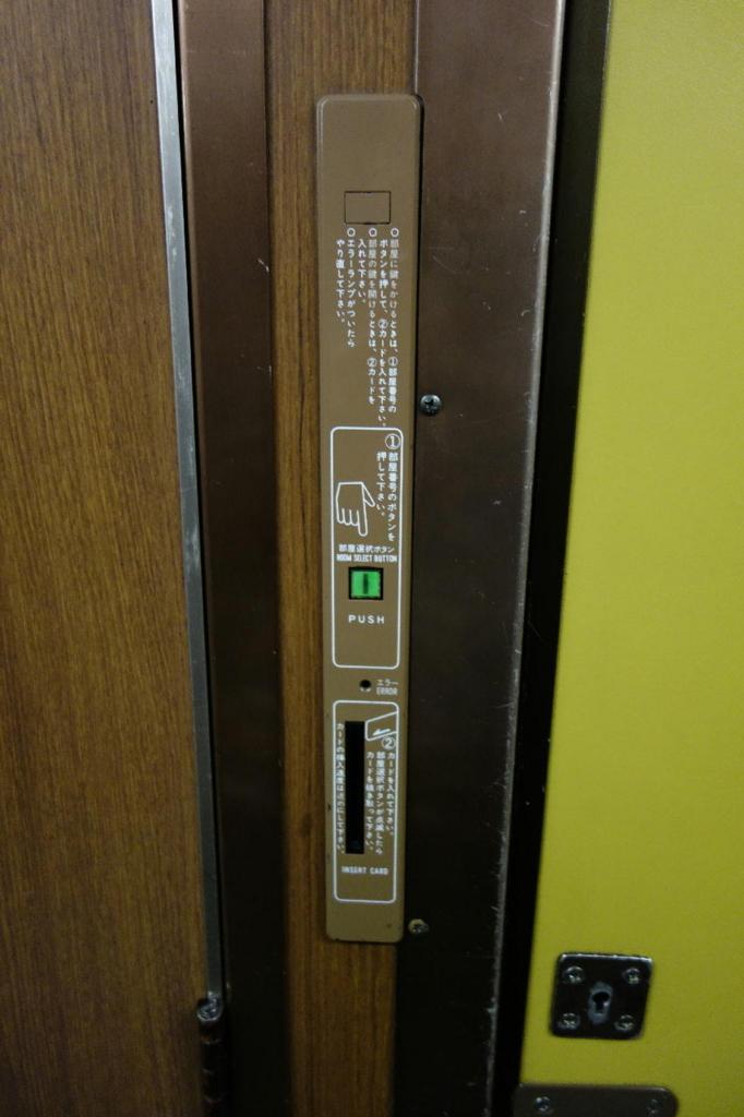 北斗星 A寝台個室ロイヤルの自動ドア