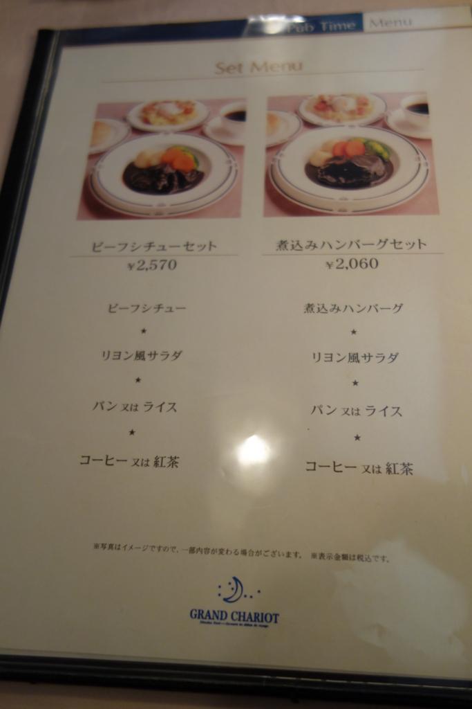 北斗星グランシャリオのパブタイムメニュー(食事セット)