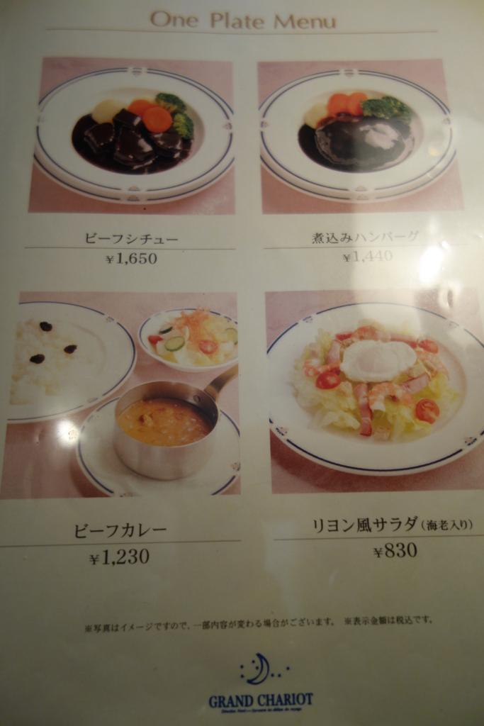 北斗星グランシャリオのパブタイムメニュー(食事単品)