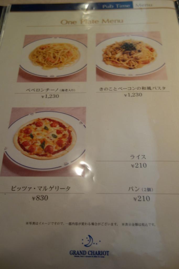 北斗星グランシャリオのパブタイムメニュー(食事単品パスタ類)