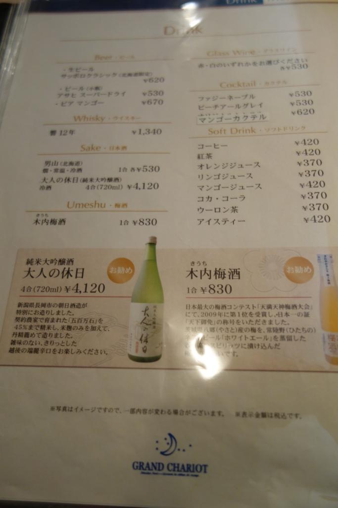 北斗星グランシャリオのパブタイムメニュー(ワイン以外のアルコールとソフトドリンク)