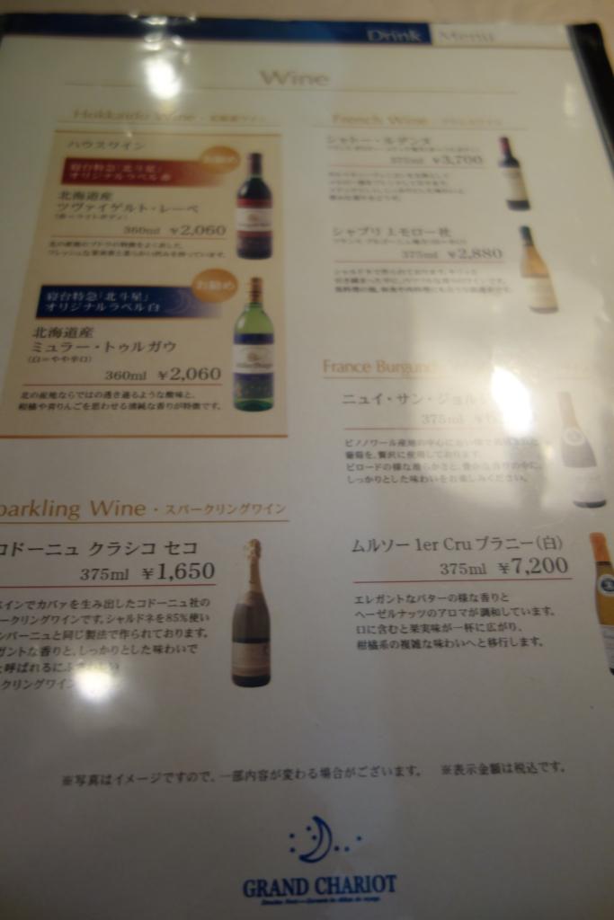 北斗星グランシャリオのパブタイムメニュー(ワイン)