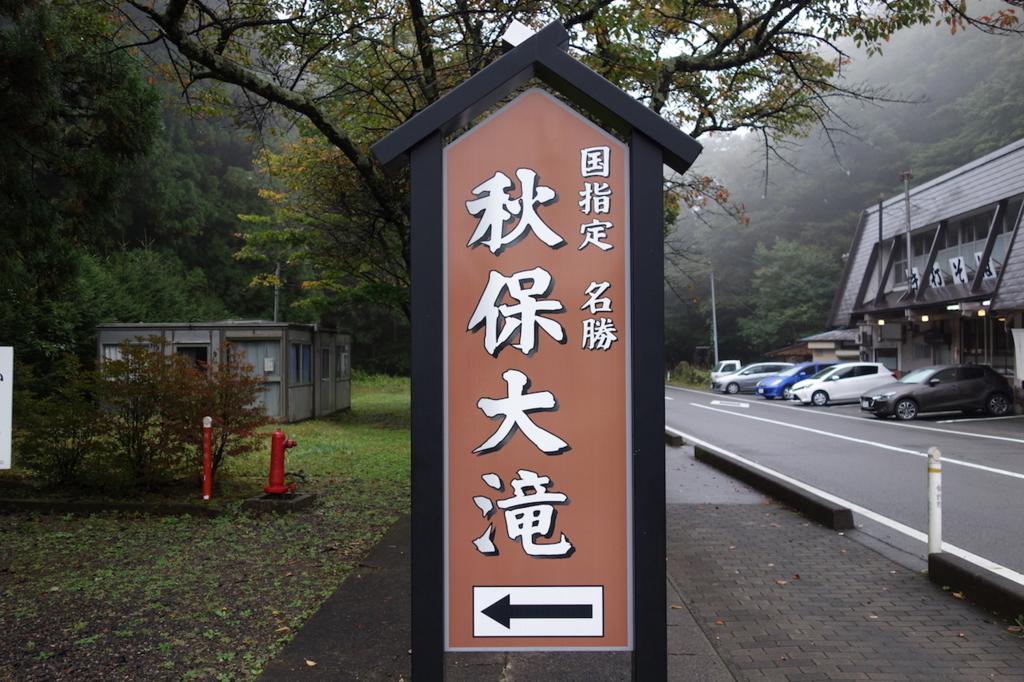 県道62号線に面した秋保大滝入口の看板