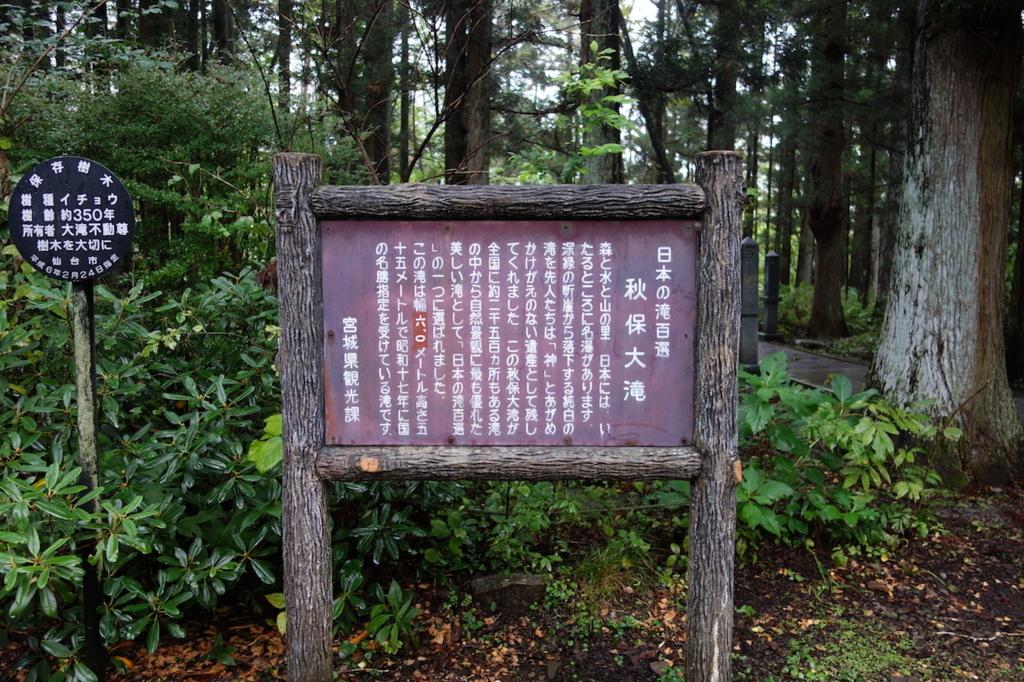 不動尊の脇道にある秋保大滝説明