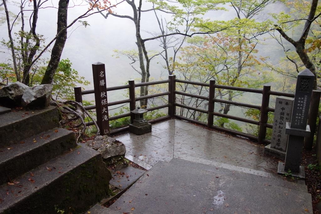 秋保大滝滝見台