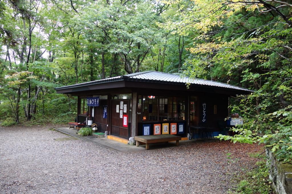 秋保大滝にある甘味処不動茶屋