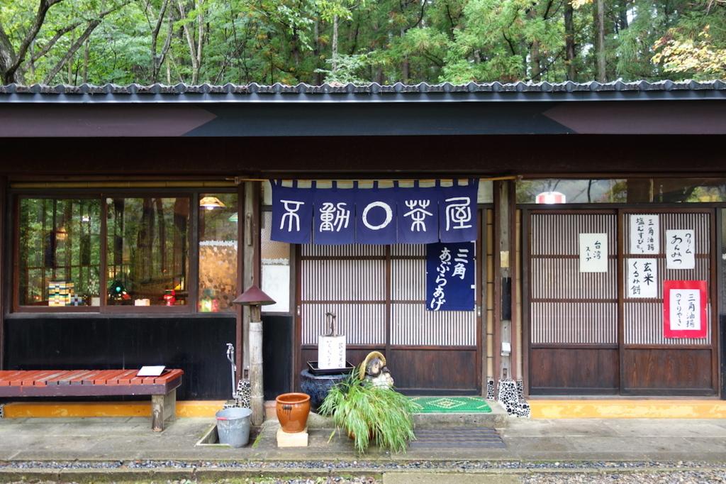 秋保大滝にある甘味処不動茶屋(正面)
