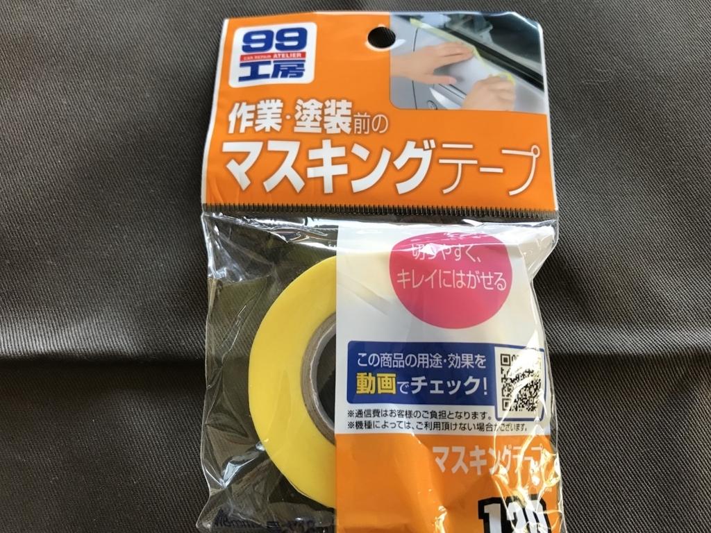 99工房のマスキングテープ