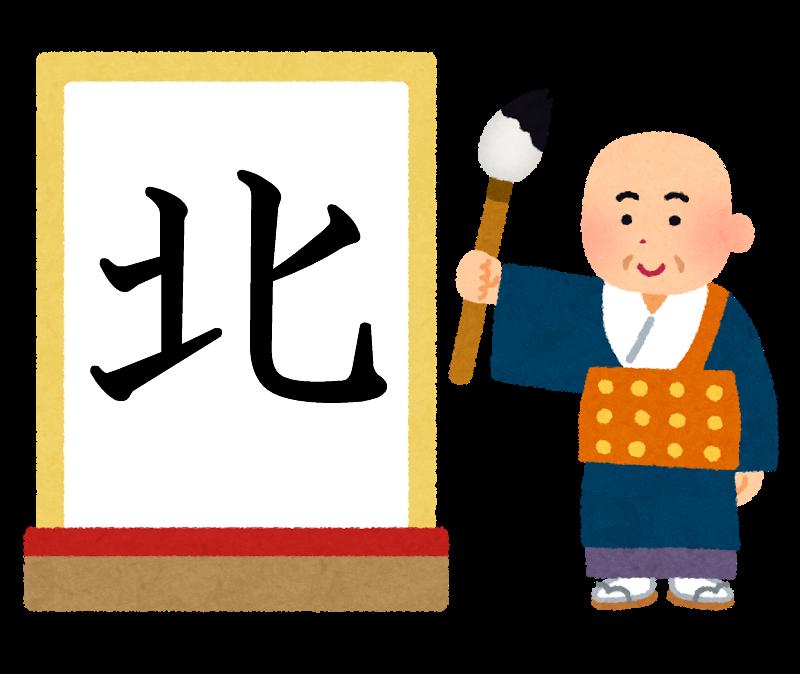 いらすとやさんの今年の漢字