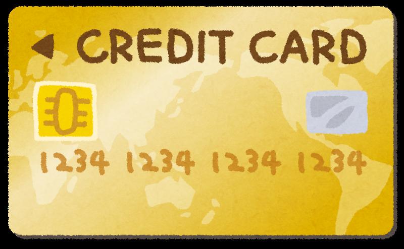 いらすとやさんのクレジットカード
