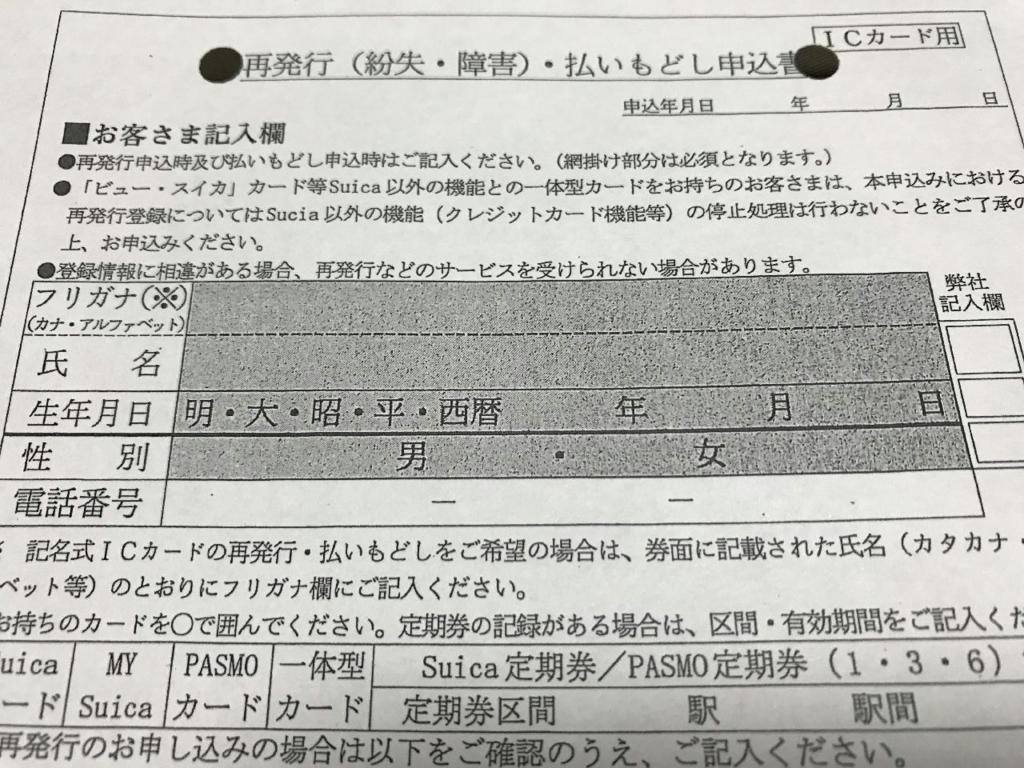 JR東日本のicカード用 再発行・払いもどし申込書