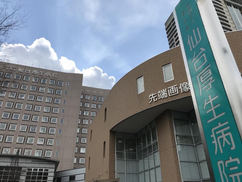 正面入口から見た仙台厚生病院
